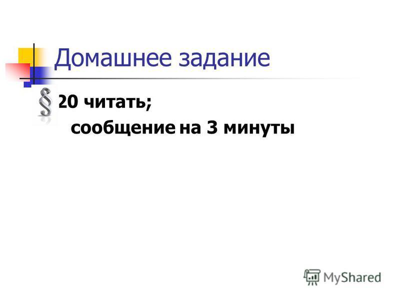 Домашнее задание 20 читать; сообщение на 3 минуты