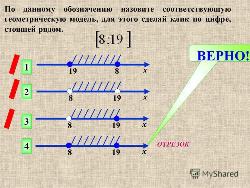 ВЕРНО! 1 2 4 3 По данному обозначению назовите соответствующую геометрическую модель, для этого сделай клик по цифре, стоящей рядом. 19 8 х 8 х 8 х 8 х ОТРЕЗОК