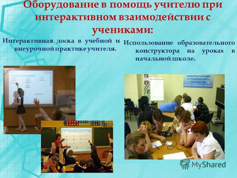 Интерактивная доска в учебной и внеурочной практике учителя. Использование образовательного конструктора на уроках в начальной школе. Оборудование в помощь учителю при интерактивном взаимодействии с учениками: