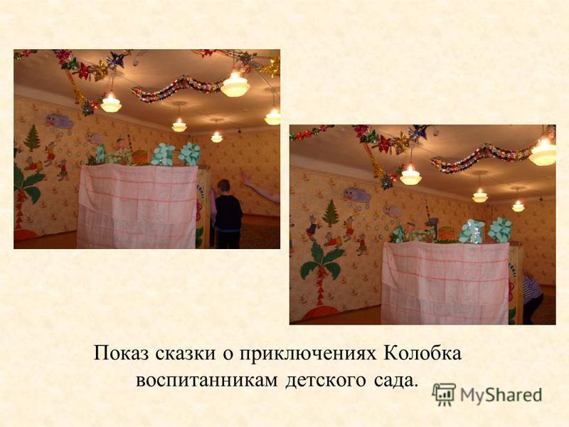 Показ сказки о приключениях Колобка воспитанникам детского сада.