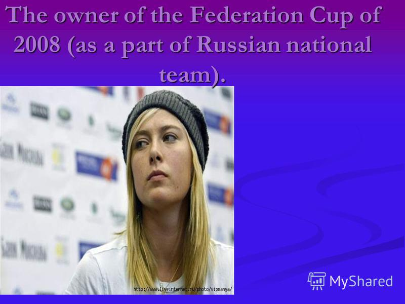 The owner of the Federation Cup of 2008 (as a part of Russian national team).