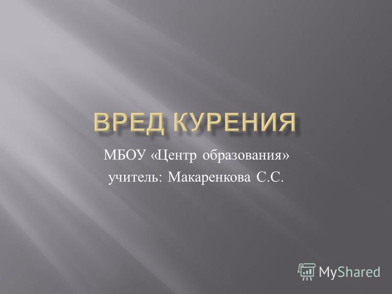 МБОУ « Центр образования » учитель : Макаренкова С. С.