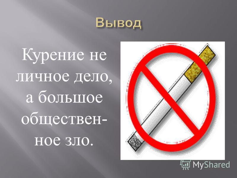 Курение не личное дело, а большое общественное зло.
