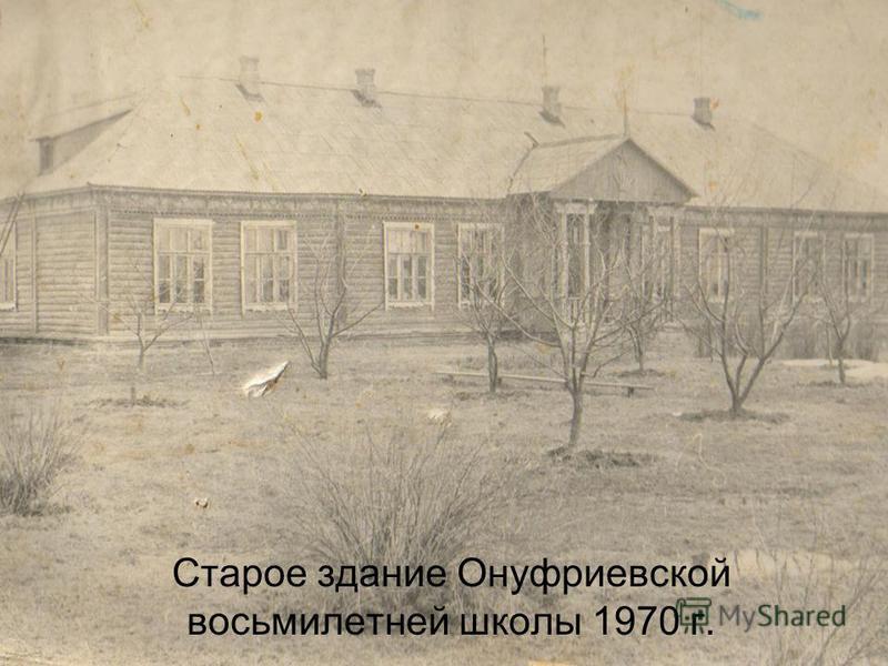 Старое здание Онуфриевской восьмилетней школы 1970 г.
