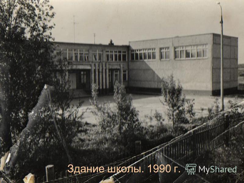 Здание школы. 1990 г.