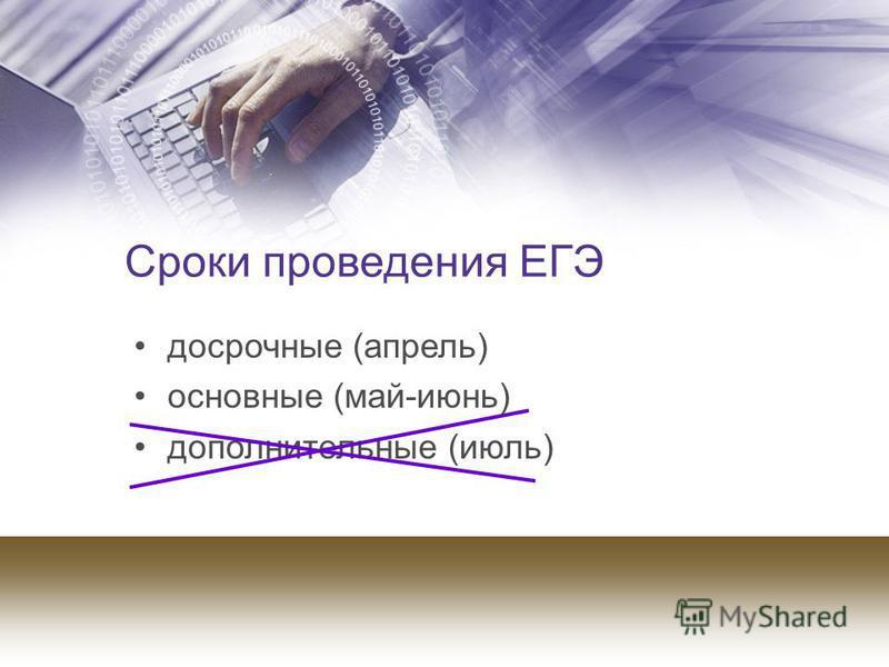 Сроки проведения ЕГЭ досрочные (апрель) основные (май-июнь) дополнительные (июль)