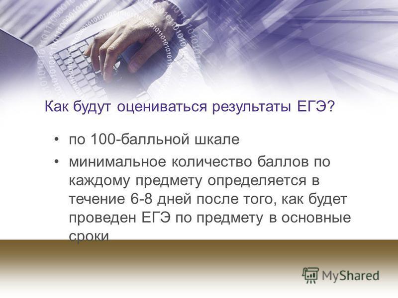 Как будут оцениваться результаты ЕГЭ? по 100-балльной шкале минимальное количество баллов по каждому предмету определяется в течение 6-8 дней после того, как будет проведен ЕГЭ по предмету в основные сроки