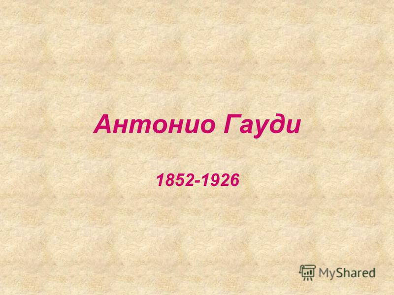Антонио Гауди 1852-1926