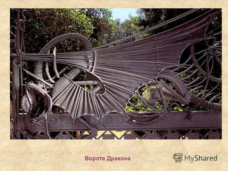 Ворота Дракона