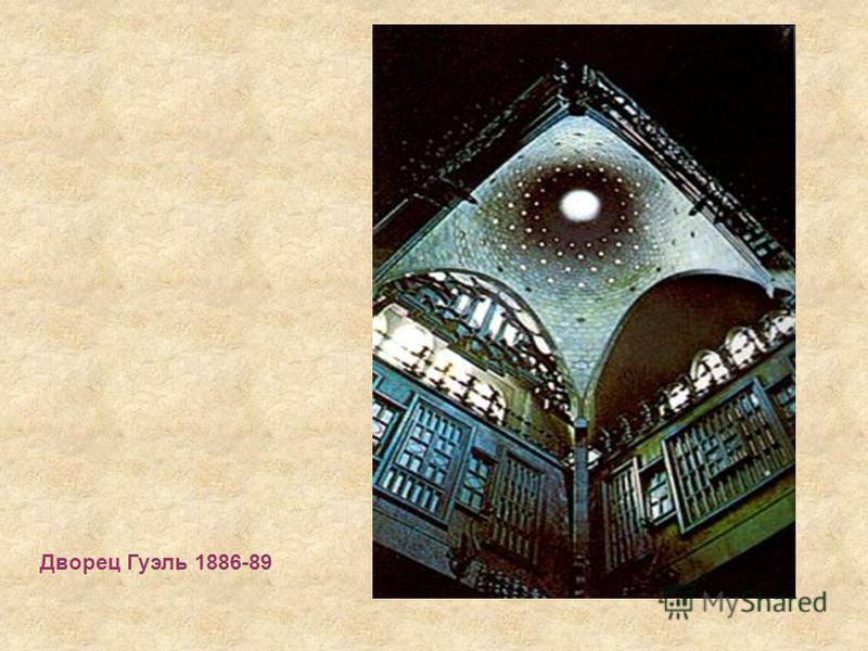 Дворец Гуэль 1886-89