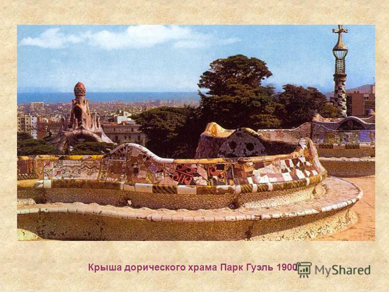 Крыша дорического храма Парк Гуэль 1900