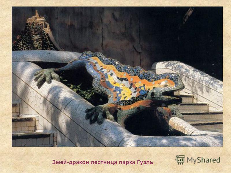 Змей-дракон лестница парка Гуэль