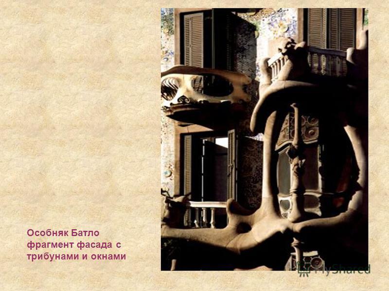 Особняк Батло фрагмент фасада с трибунами и окнами