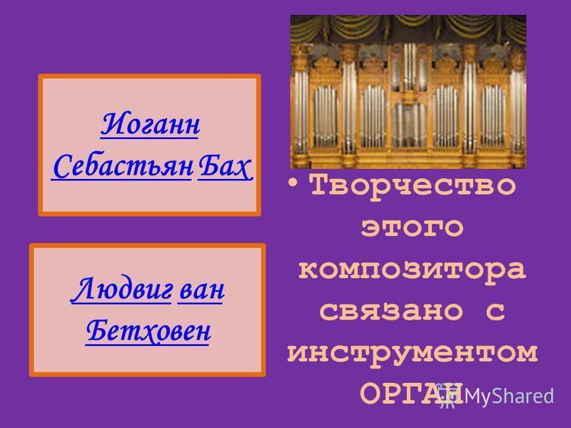 презентация викторина музыкальная бах оригинальная облицовка печи