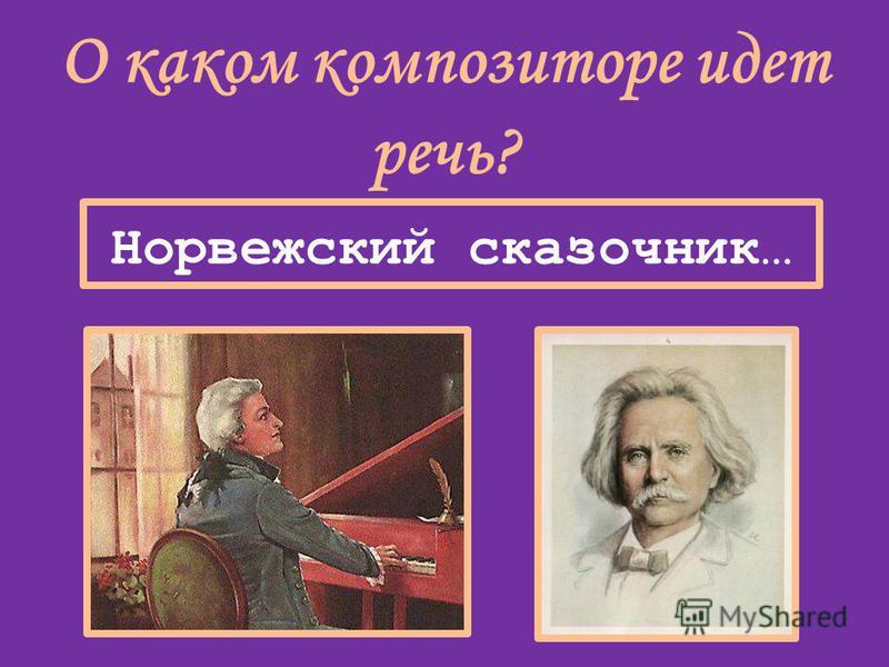 О каком композиторе идет речь? Норвежский сказочник…