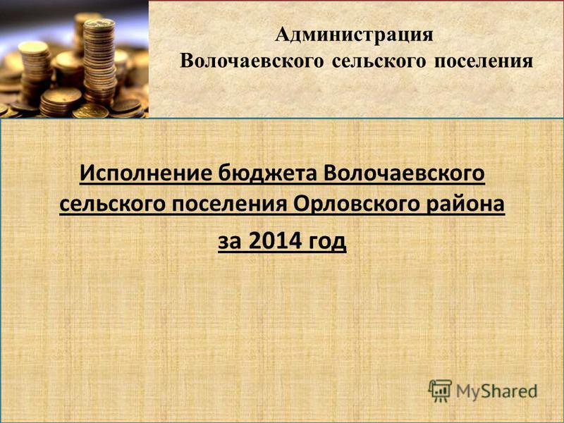 Администрация Волочаевского сельского поселения Исполнение бюджета Волочаевского сельского поселения Орловского района за 2014 год