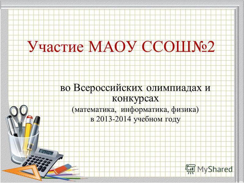 Участие МАОУ ССОШ2 во Всероссийских олимпиадах и конкурсах (математика, информатика, физика) в 2013-2014 учебном году