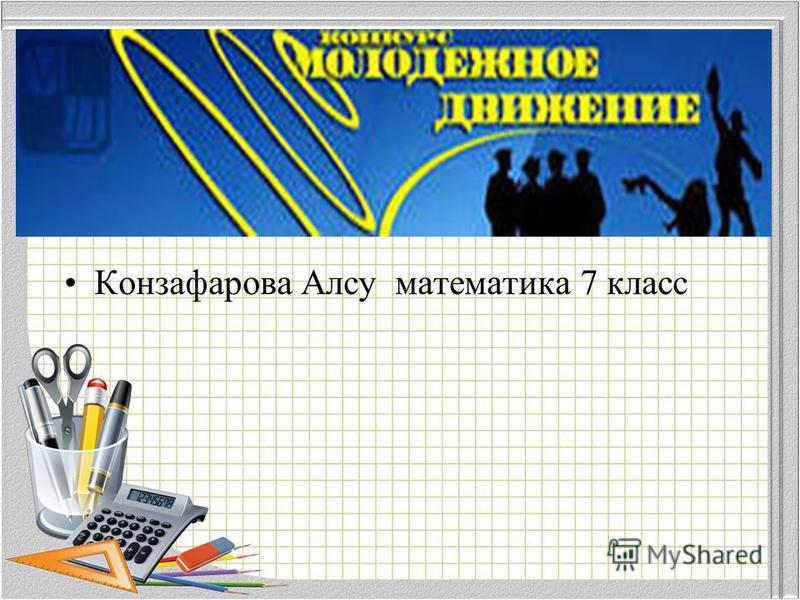Конзафарова Алсу математика 7 класс