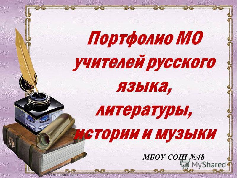 МБОУ СОШ 48 Портфолио МО учителей русского языка, литературы, истории и музыки