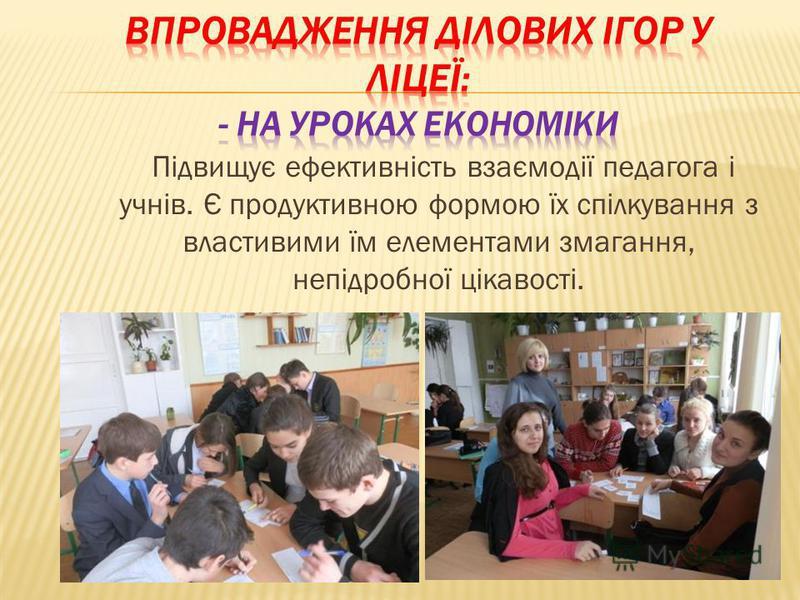 Підвищує ефективність взаємодії педагога і учнів. Є продуктивною формою їх спілкування з властивими їм елементами змагання, непідробної цікавості.