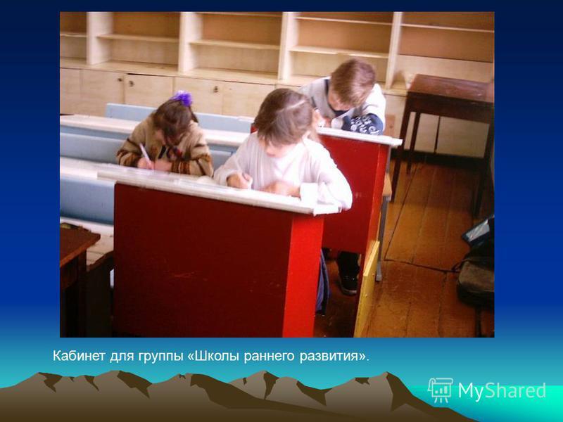 Кабинет для группы «Школы раннего развития».