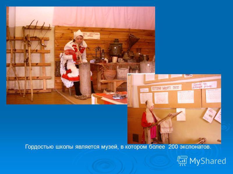 Гордостью школы является музей, в котором более 200 экспонатов.