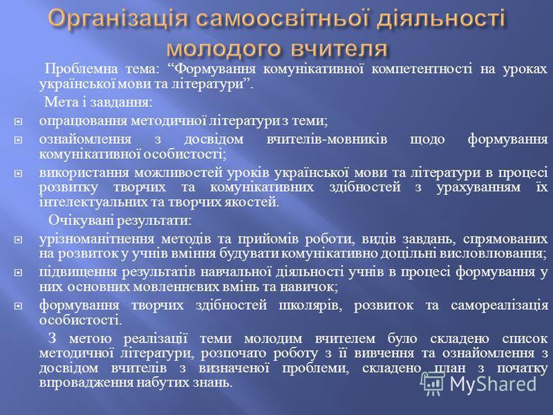 Проблемна тема : Формування комунікативної компетентності на уроках української мови та літератури. Мета і завдання : опрацювання методичної літератури з теми ; ознайомлення з досвідом вчителів - мовників щодо формування комунікативної особистості ;
