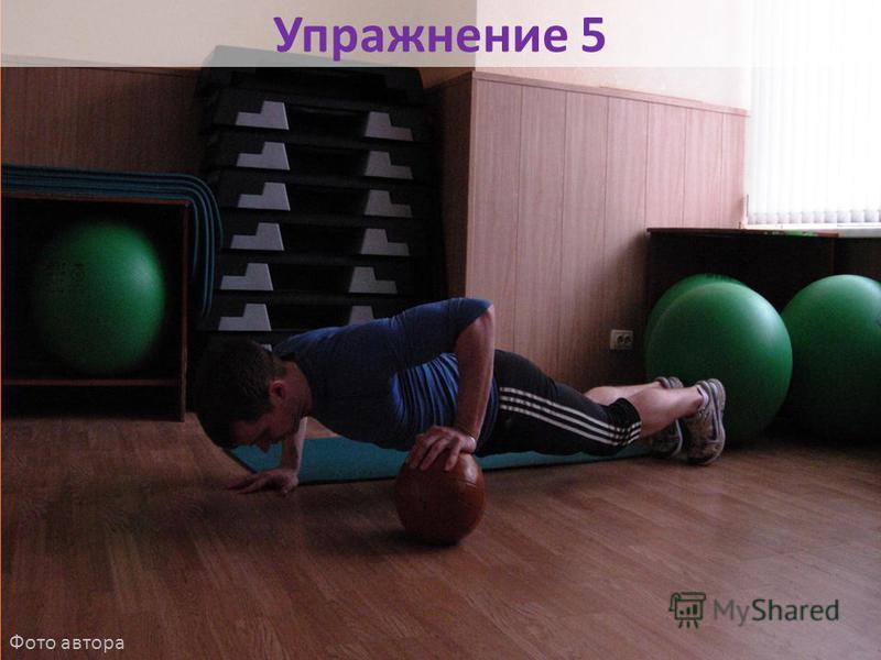Упражнение 5 Фото автора