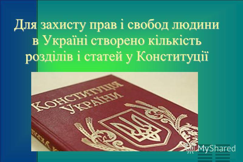 Для захисту прав і свобод людини в Україні створено кількість роздiлiв і статей у Конституції
