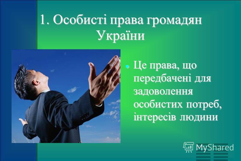 1. Особисті права громадян України Це права, що передбачені для задоволення особистих потреб, інтересів людини Це права, що передбачені для задоволення особистих потреб, інтересів людини