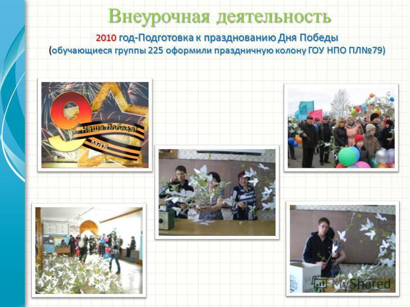 Внеурочная деятельность 2010 год-Подготовка к празднованию Дня Победы (обучающиеся группы 225 оформили праздничную колону ГОУ НПО ПЛ79)