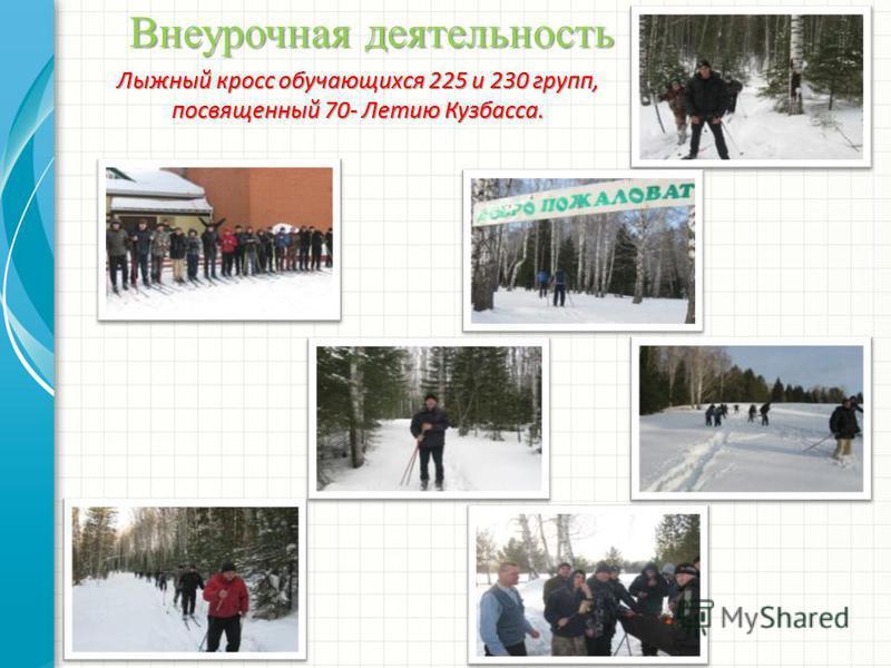 Внеурочная деятельность Лыжный кросс обучающихся 225 и 230 групп, посвященный 70- Летию Кузбасса.