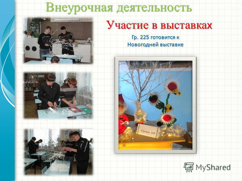 Участие в выставка х Внеурочная деятельность Гр. 225 готовится к Новогодней выставке