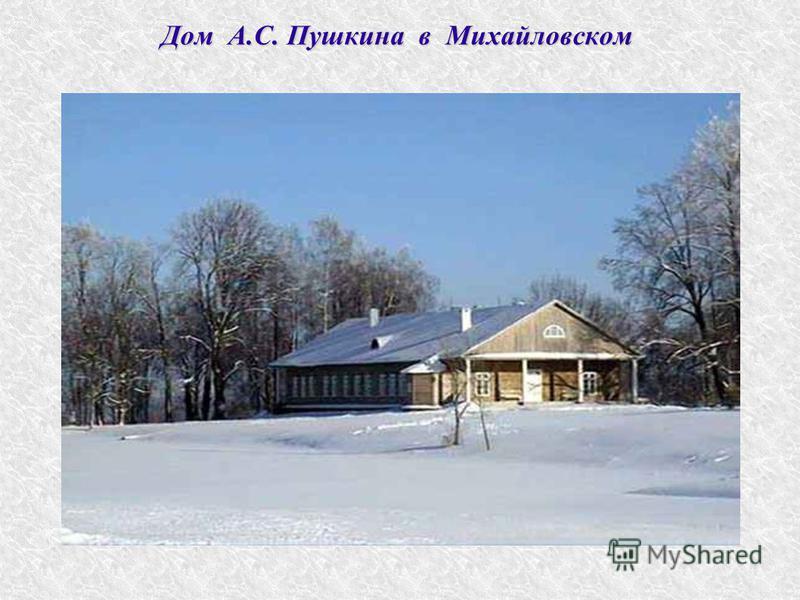 Дом А.С. Пушкина в Михайловском