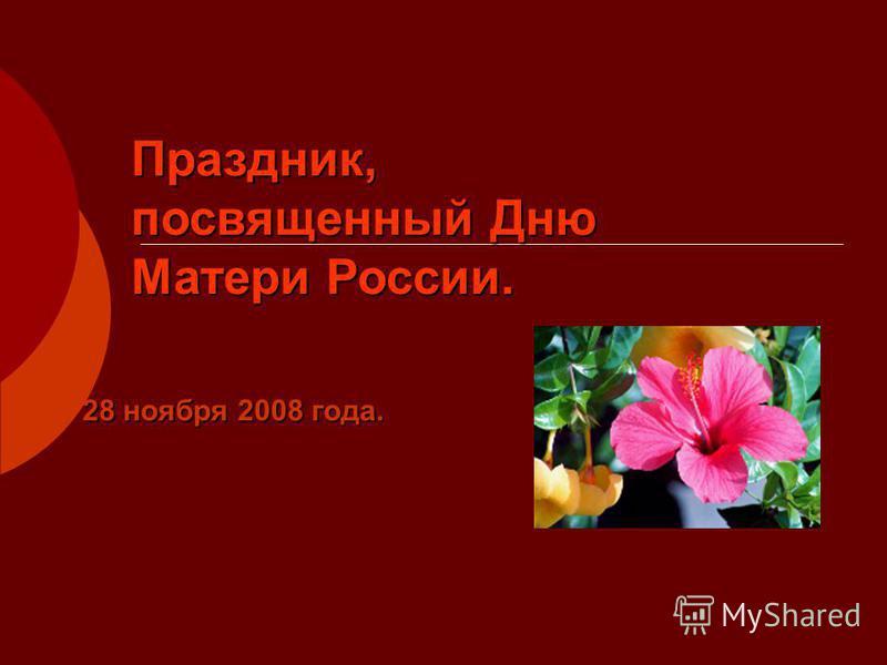 Праздник, посвященный Дню Матери России. 28 ноября 2008 года.