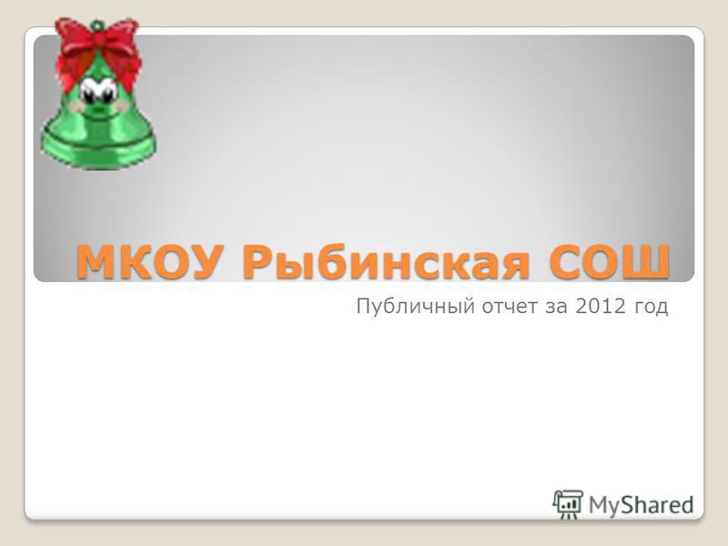 МКОУ Рыбинская СОШ Публичный отчет за 2012 год