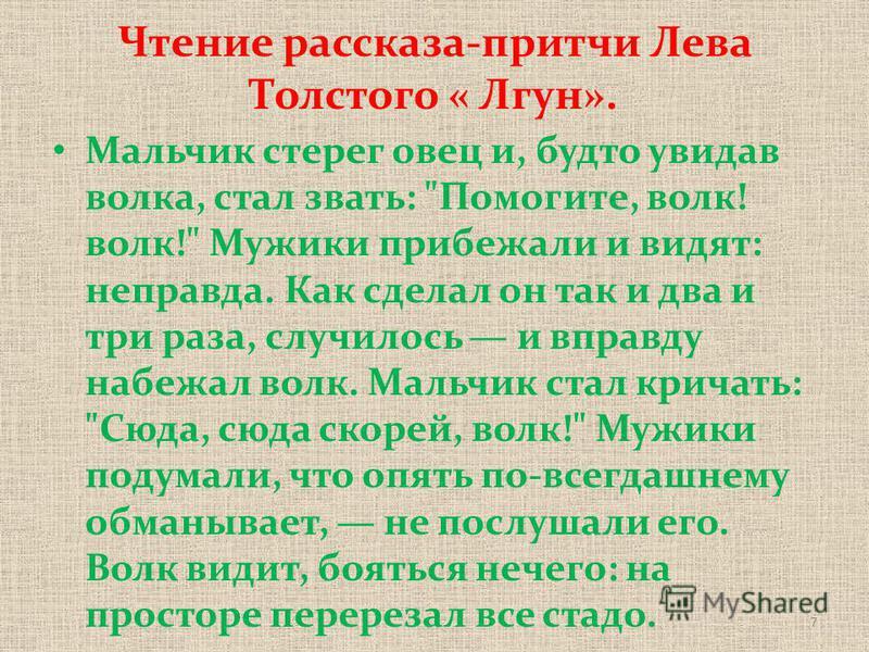Чтение рассказа-притчи Лева Толстого « Лгун». Мальчик стерег овец и, будто увидав волка, стал звать: