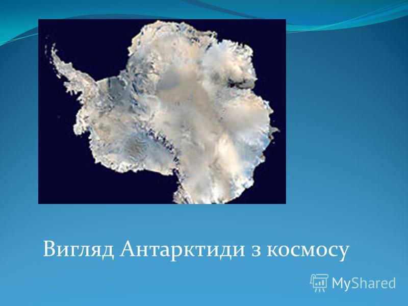 Вигляд Антарктиди з космосу