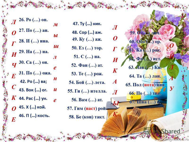 26. Ро (…) оп. 27. По (…) ан. 28. И (…) ина. 29. На (…) на. 30. Са (…) он. 31. По (…) южа. 42. Ро (…) ва; 42. Ро (…) ва; 43. Вок (…) ог. 44. Рас (…) он. 45. Х (…) кой. 46. П (…) кость. 47. Ту (…) ник. 48. Сор (…) аж. 49. Ку (…) аж. 50. Ез (…) тор. 51