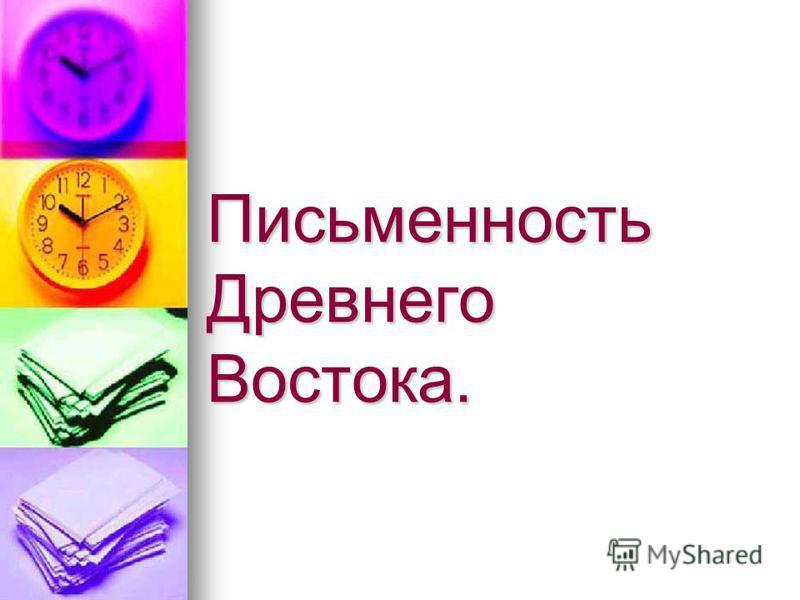 Письменность Древнего Востока.