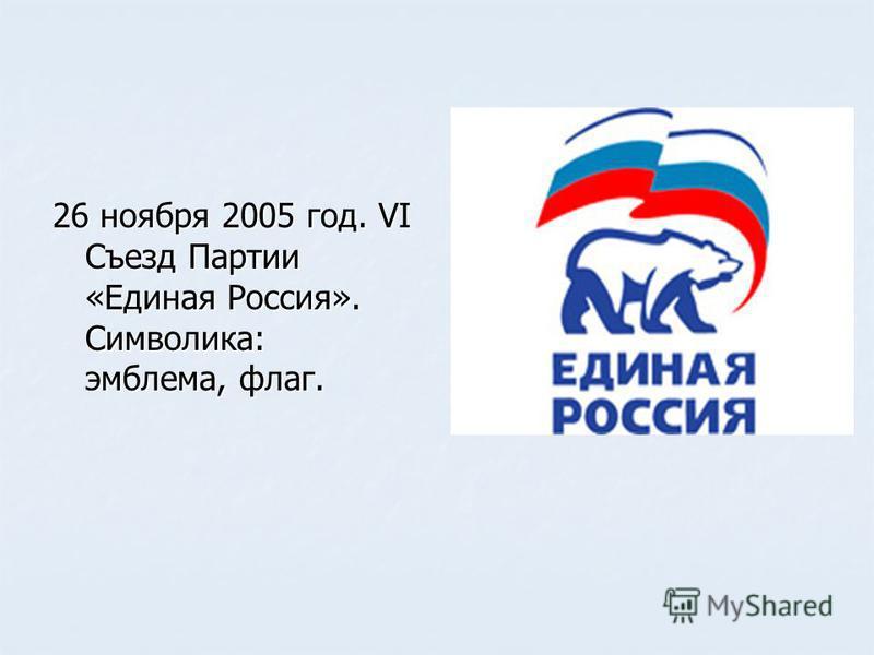 26 ноября 2005 год. VI Съезд Партии «Единая Россия». Символика: эмблема, флаг.