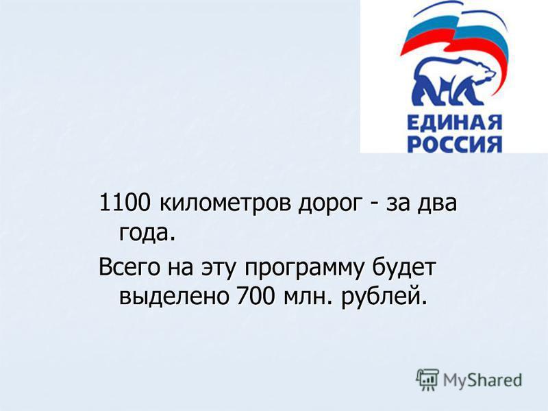 1100 километров дорог - за два года. Всего на эту программу будет выделено 700 млн. рублей.