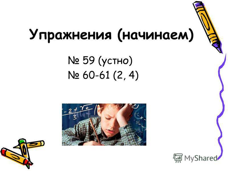 Упражнения (начинаем) 59 (устно) 60-61 (2, 4)