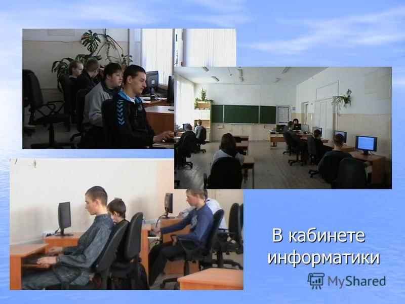 В кабинете информатики В кабинете информатики