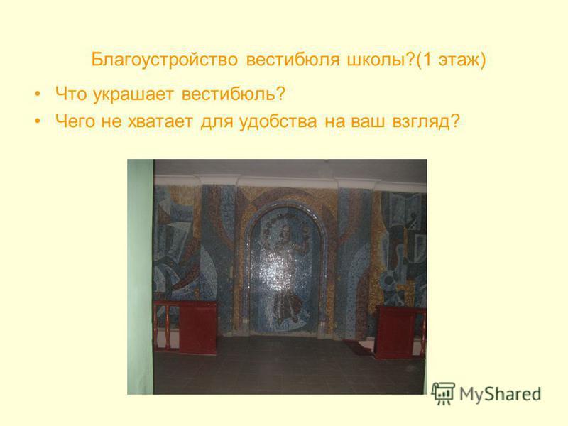 Благоустройство вестибюля школы?(1 этаж) Что украшает вестибюль? Чего не хватает для удобства на ваш взгляд?