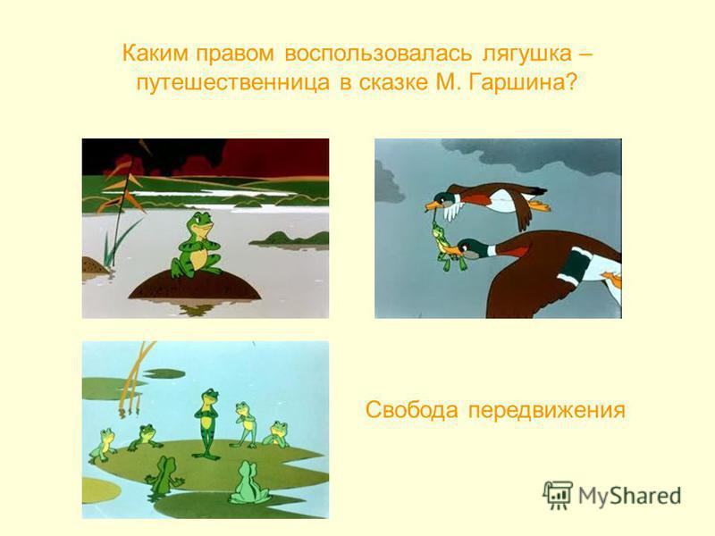 Каким правом воспользовалась лягушка – путешественница в сказке М. Гаршина? Свобода передвижения