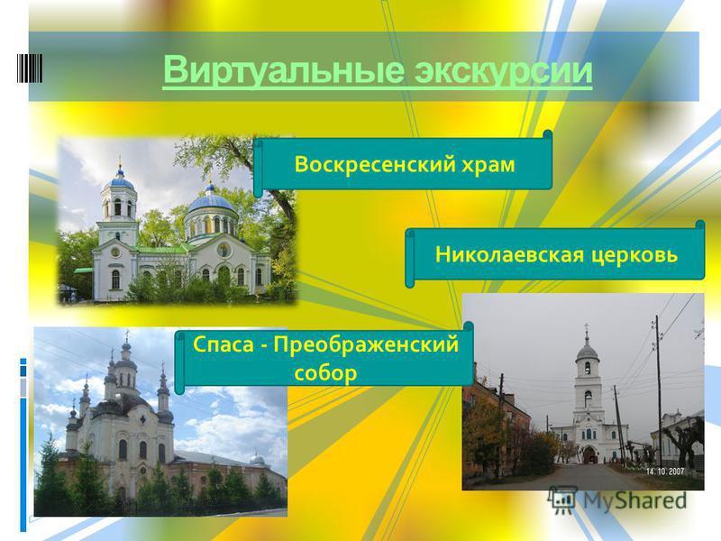 Виртуальные экскурсии Воскресенский храм Николаевская церковь Спаса - Преображенский собор