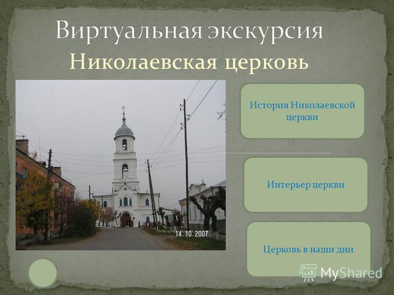 Николаевская церковь История Николаевской церкви Интерьер церкви Церковь в наши дни