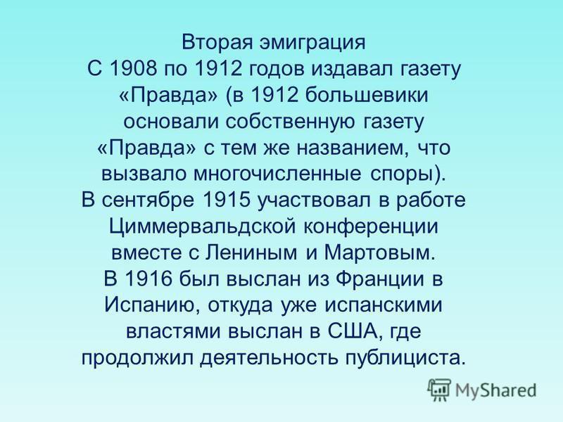 Первая эмиграция и революция 19051907 Троцкий в ссылке в Иркутской губернии. 1900 Через четыре месяца после приезда из России Ленин высоко оценил деятельность Троцкого. Троцкий, по предложению Ленина, был кооптирован в редакцию «Искры». В 1903 в Пари