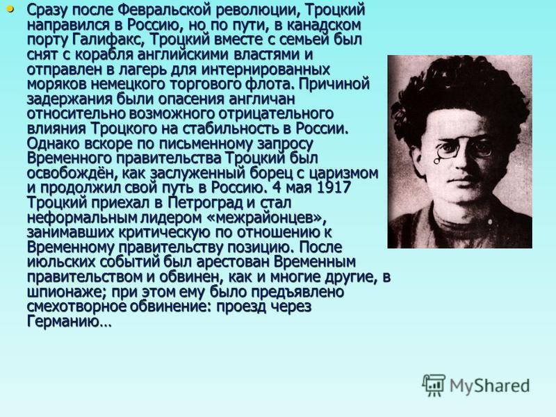 Вторая эмиграция С 1908 по 1912 годов издавал газету «Правда» (в 1912 большевики основали собственную газету «Правда» с тем же названием, что вызвало многочисленные споры). В сентябре 1915 участвовал в работе Циммервальдской конференции вместе с Лени